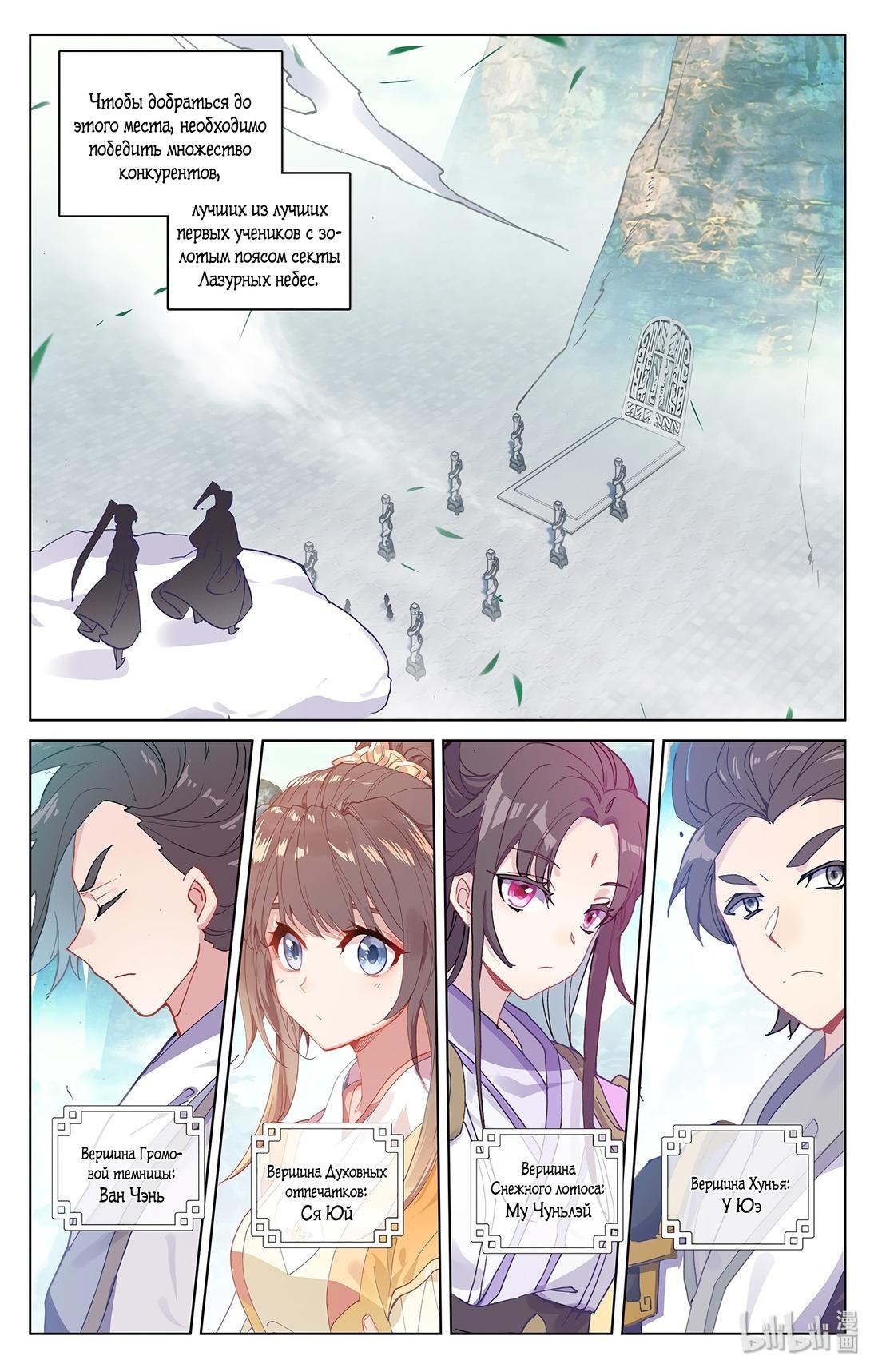 Манга Юань Цзунь / Yuan Zun  - Том 1 Глава 210 Страница 10