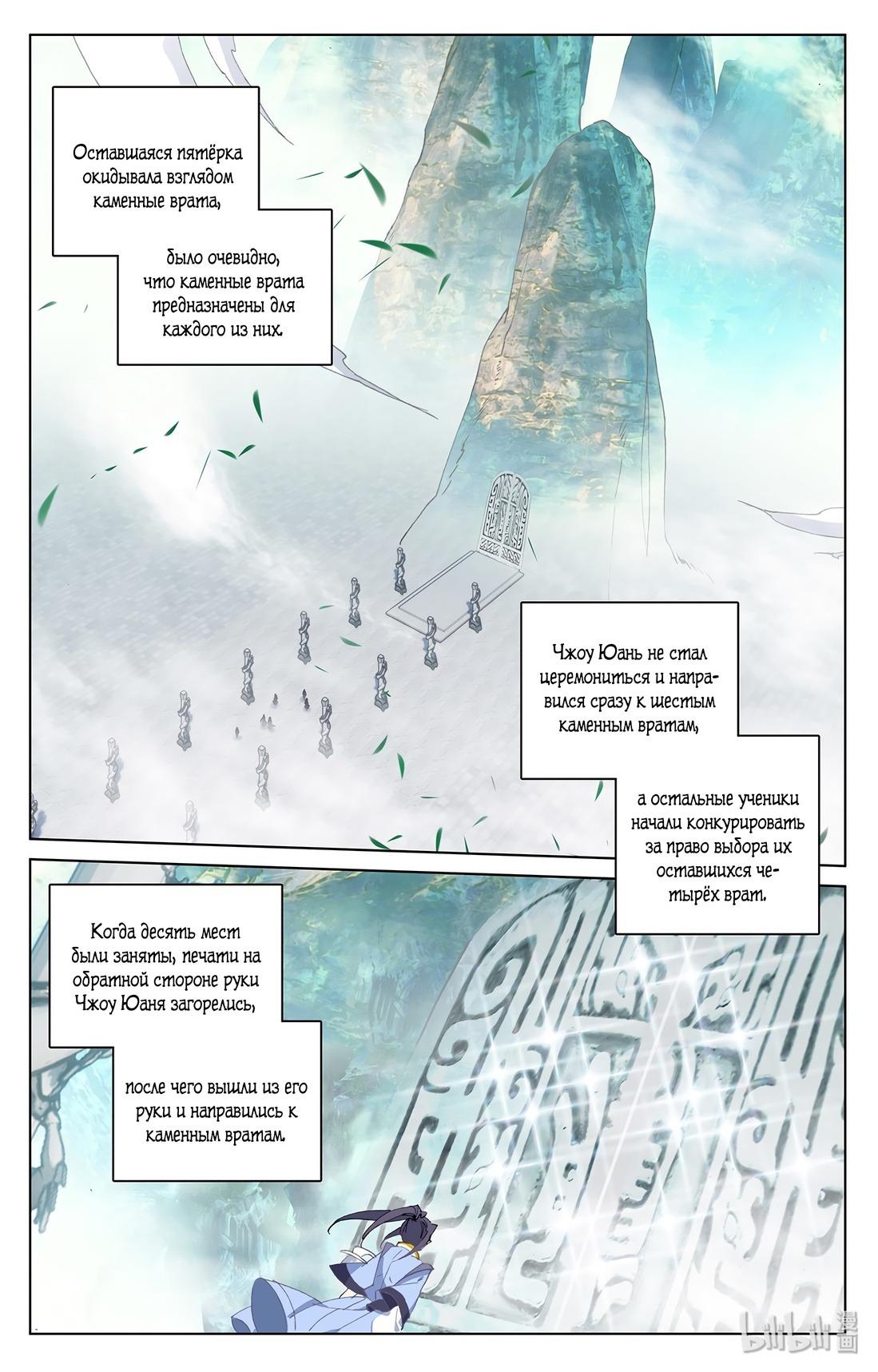 Манга Юань Цзунь / Yuan Zun  - Том 1 Глава 210 Страница 12