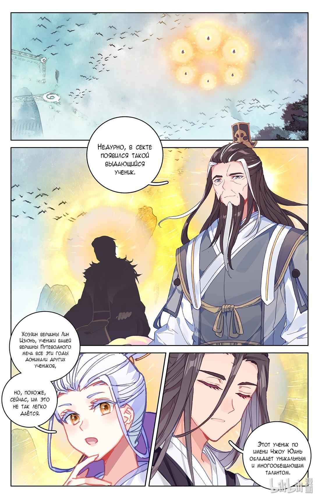 Манга Юань Цзунь / Yuan Zun  - Том 1 Глава 210 Страница 2
