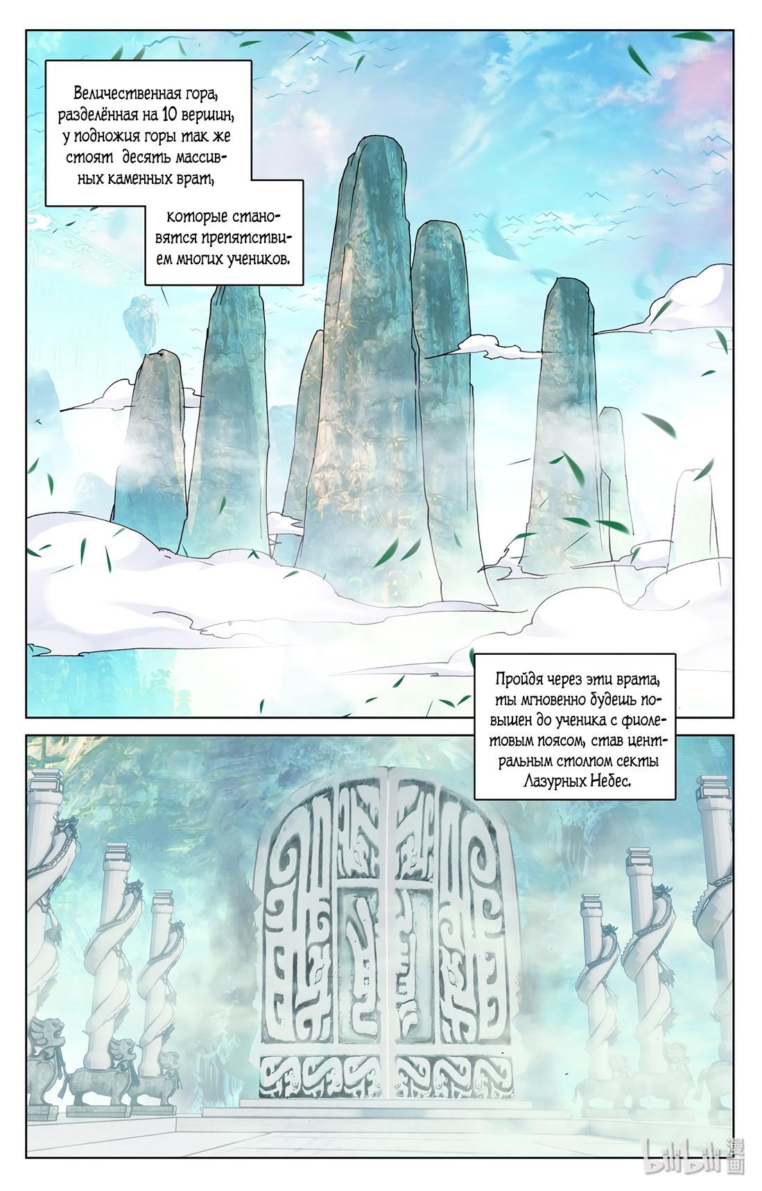 Манга Юань Цзунь / Yuan Zun  - Том 1 Глава 210 Страница 9