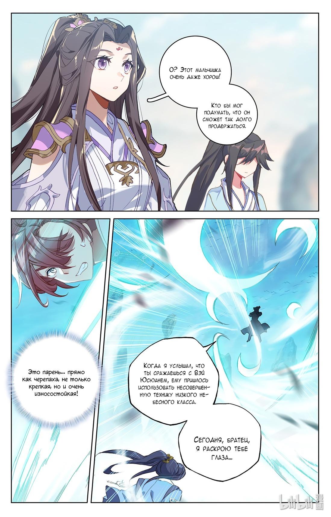 Манга Юань Цзунь / Yuan Zun  - Том 1 Глава 211 Страница 17