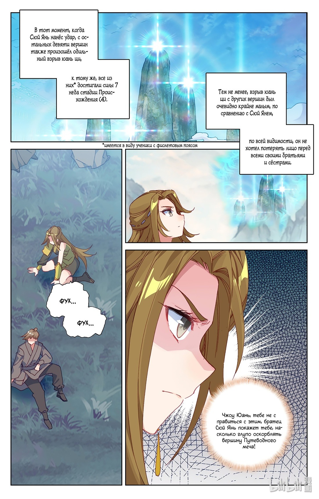 Манга Юань Цзунь / Yuan Zun  - Том 1 Глава 211 Страница 3