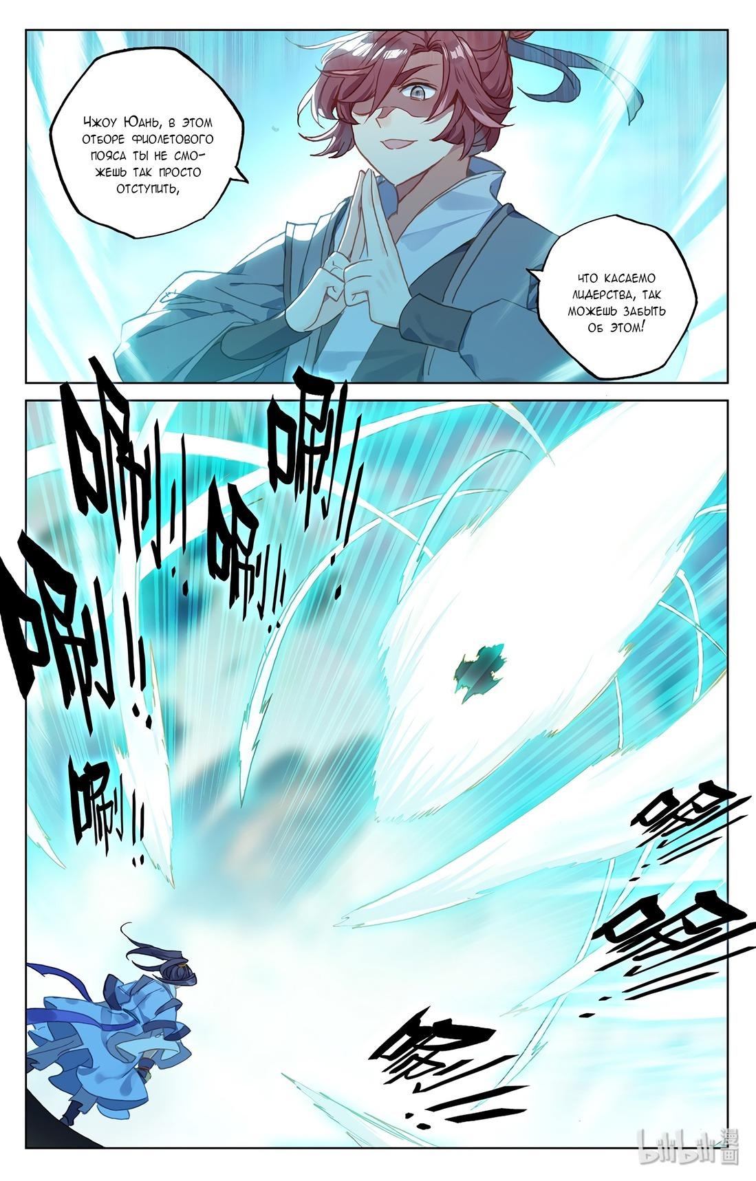Манга Юань Цзунь / Yuan Zun  - Том 1 Глава 211 Страница 4