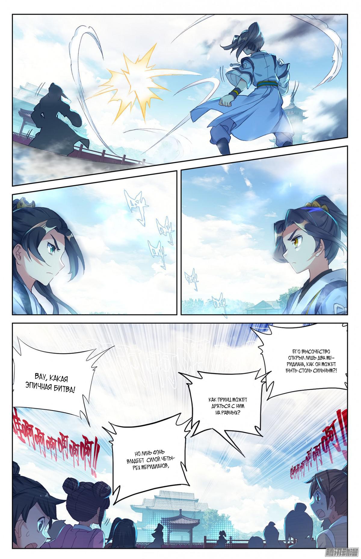 Манга Юань Цзунь / Yuan Zun  - Том 1 Глава 24 Страница 11