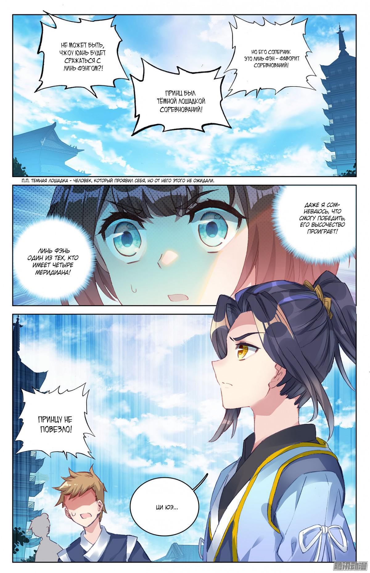 Манга Юань Цзунь / Yuan Zun  - Том 1 Глава 24 Страница 6