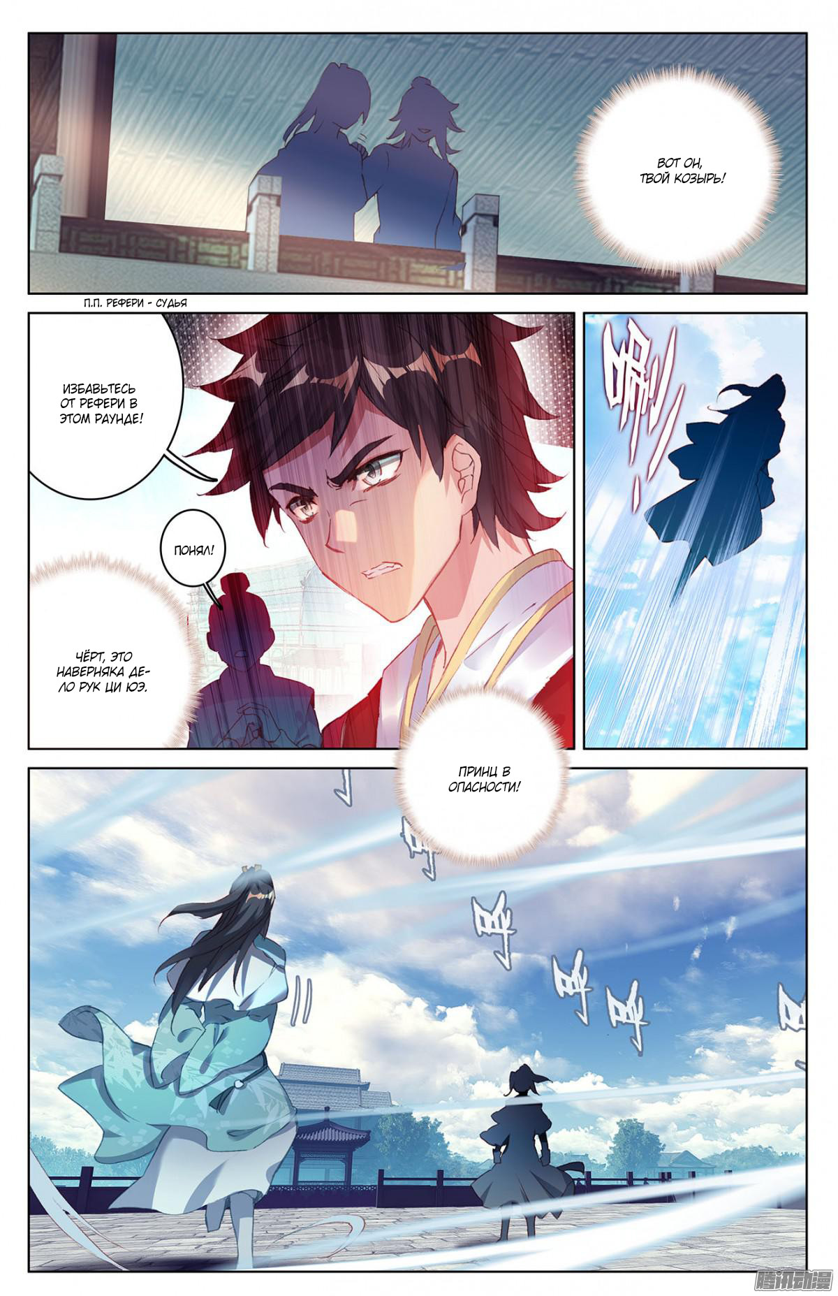 Манга Юань Цзунь / Yuan Zun  - Том 1 Глава 24 Страница 7