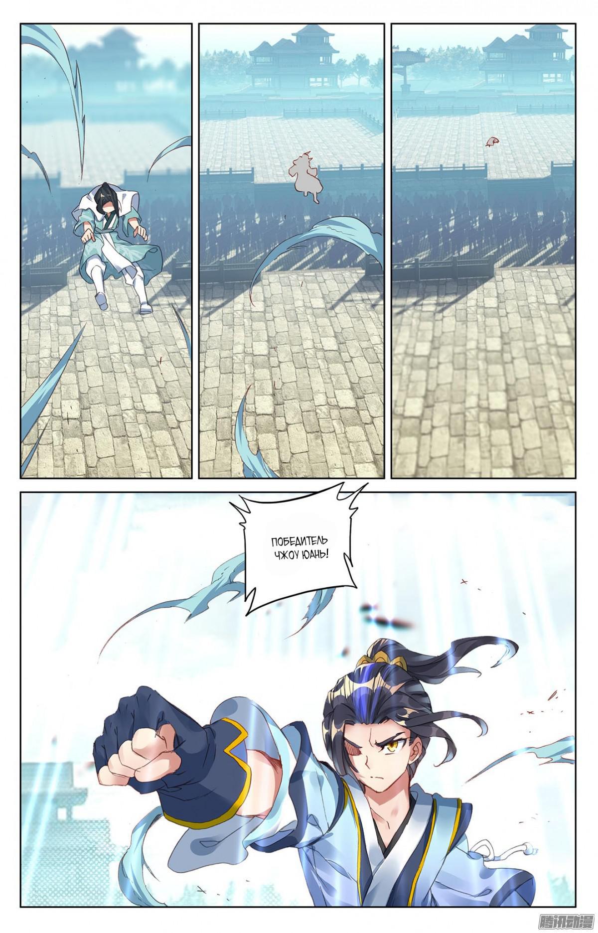 Манга Юань Цзунь / Yuan Zun  - Том 1 Глава 25 Страница 15