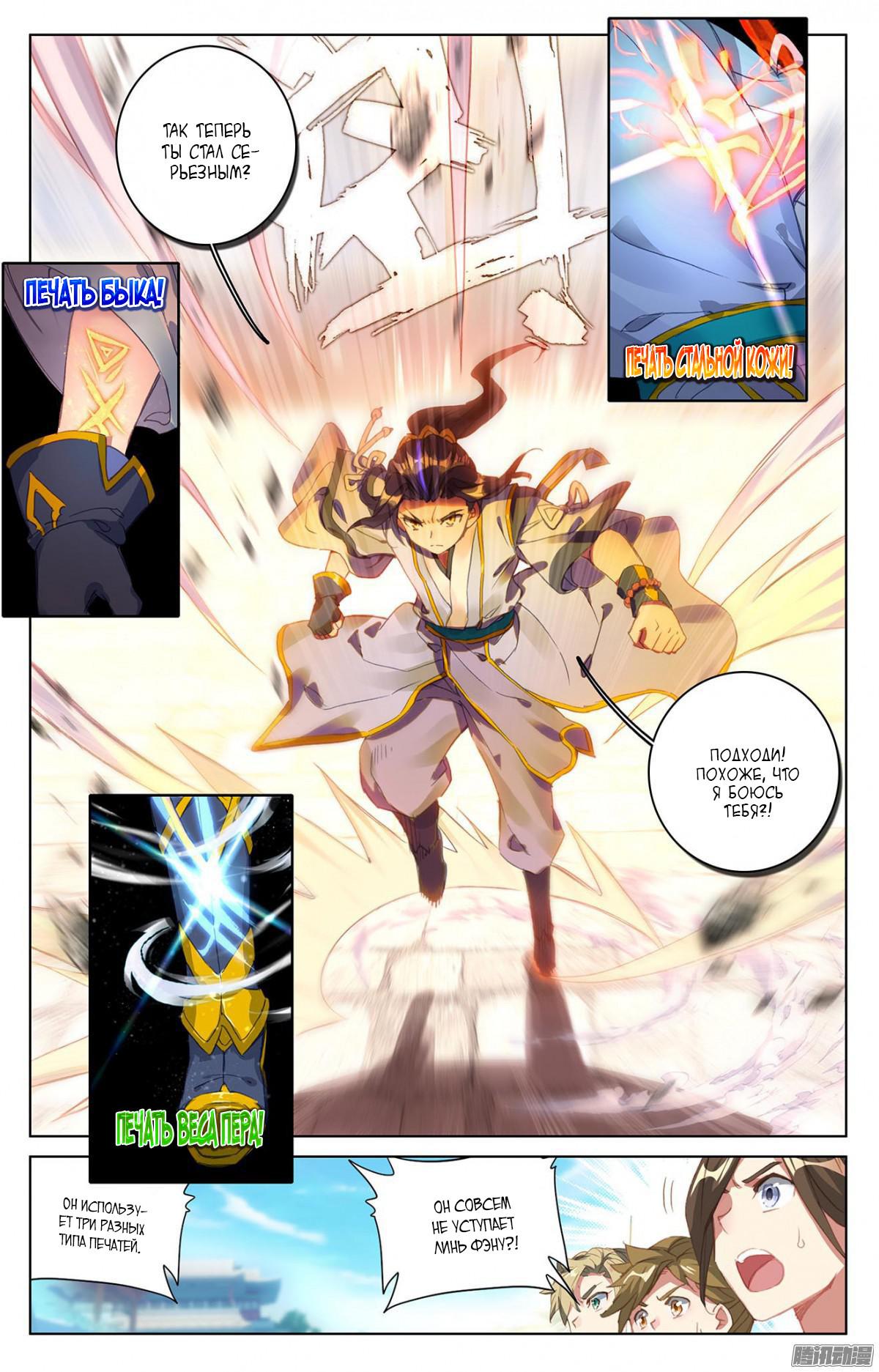 Манга Юань Цзунь / Yuan Zun  - Том 1 Глава 25 Страница 4
