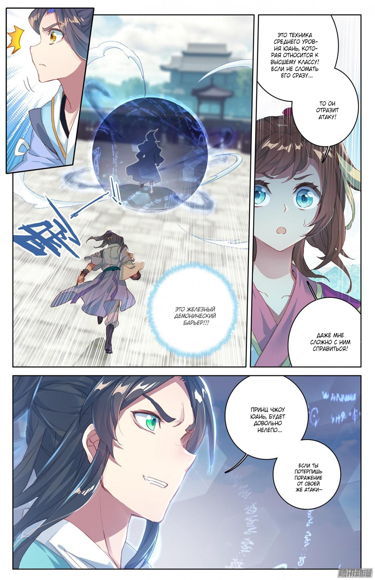 Манга Юань Цзунь / Yuan Zun  - Том 1 Глава 25 Страница 6