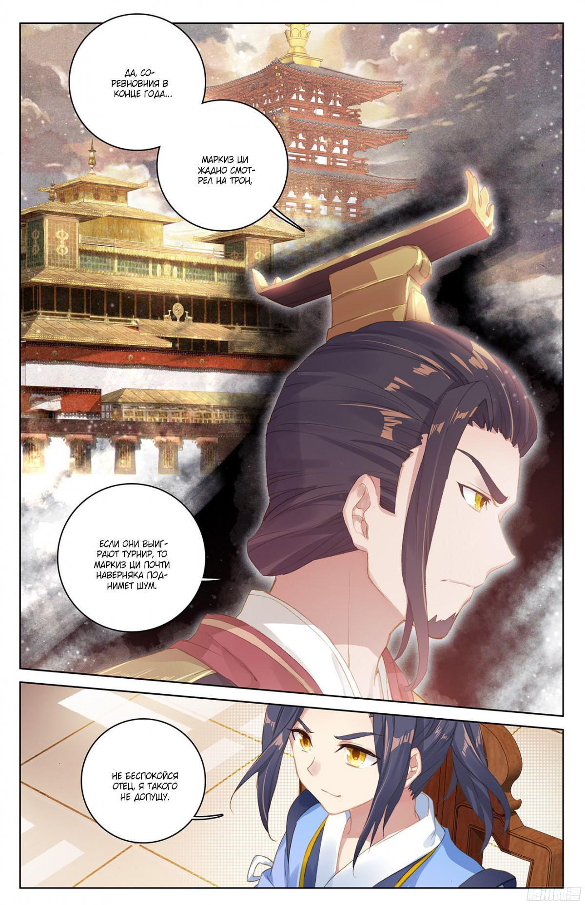 Манга Юань Цзунь / Yuan Zun  - Том 1 Глава 26 Страница 11