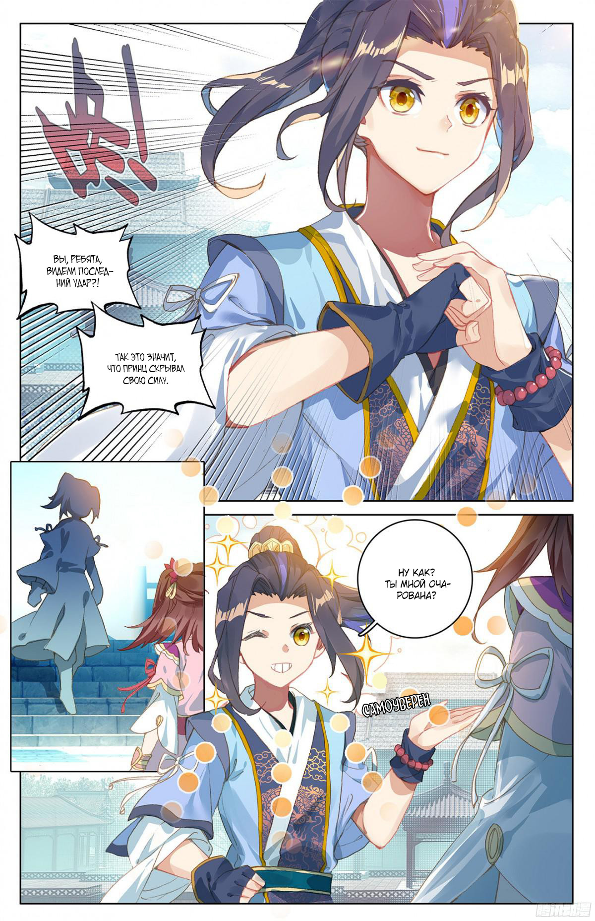 Манга Юань Цзунь / Yuan Zun  - Том 1 Глава 26 Страница 2