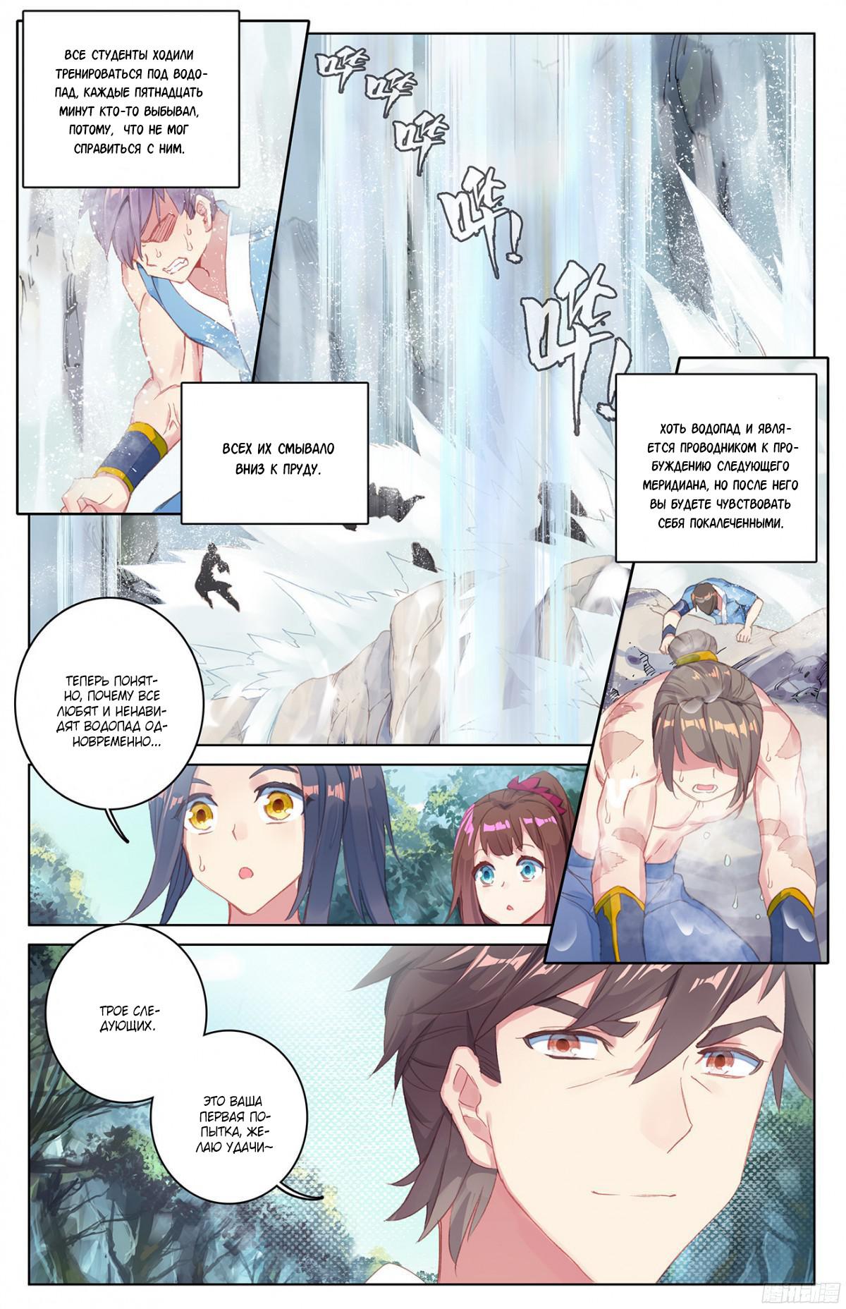 Манга Юань Цзунь / Yuan Zun  - Том 1 Глава 27 Страница 10