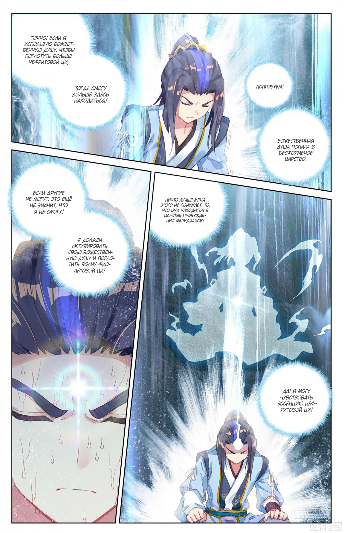 Манга Юань Цзунь / Yuan Zun  - Том 1 Глава 27 Страница 14