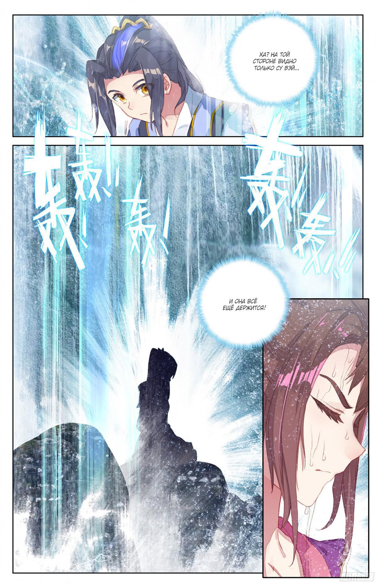 Манга Юань Цзунь / Yuan Zun  - Том 1 Глава 27 Страница 16