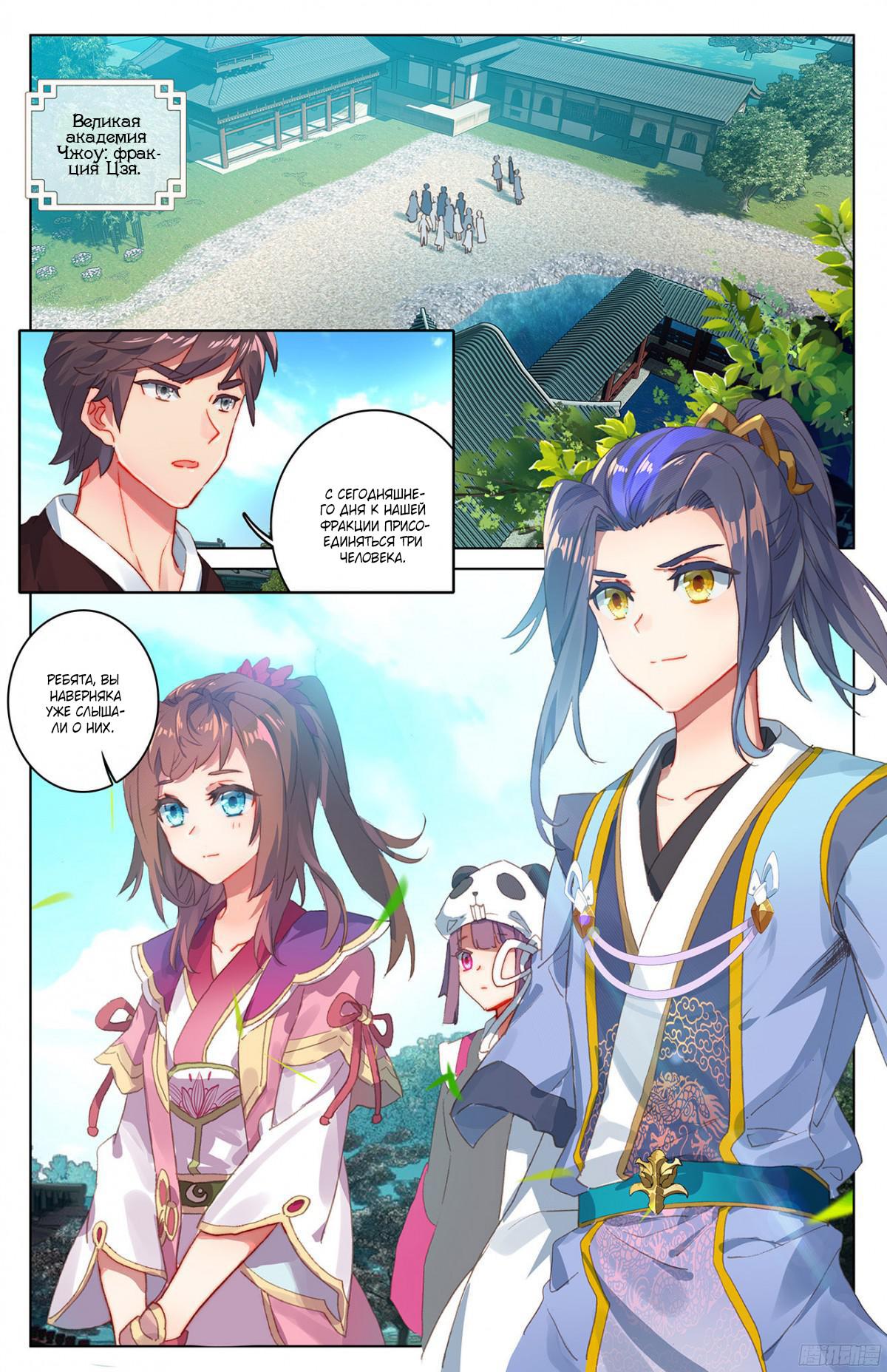 Манга Юань Цзунь / Yuan Zun  - Том 1 Глава 27 Страница 2