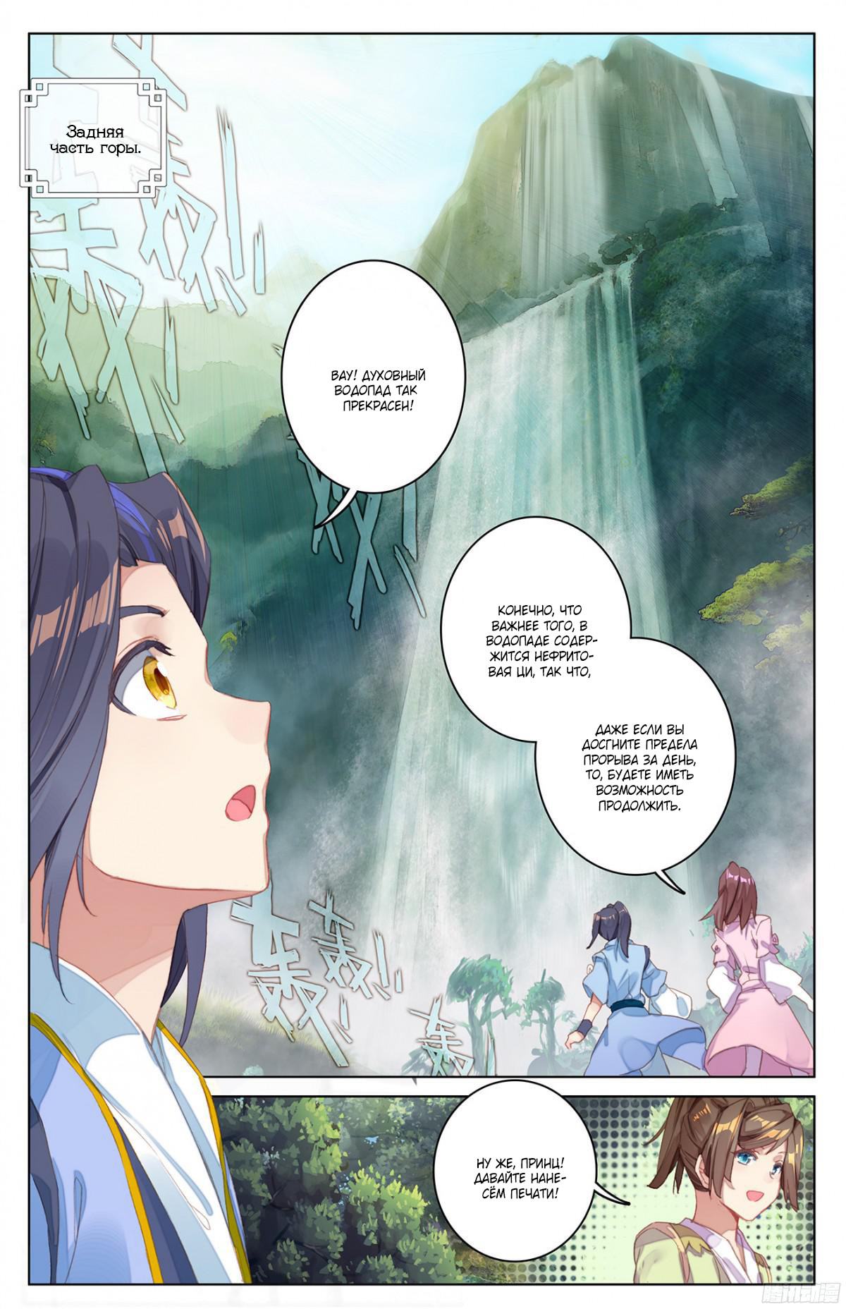 Манга Юань Цзунь / Yuan Zun  - Том 1 Глава 27 Страница 5