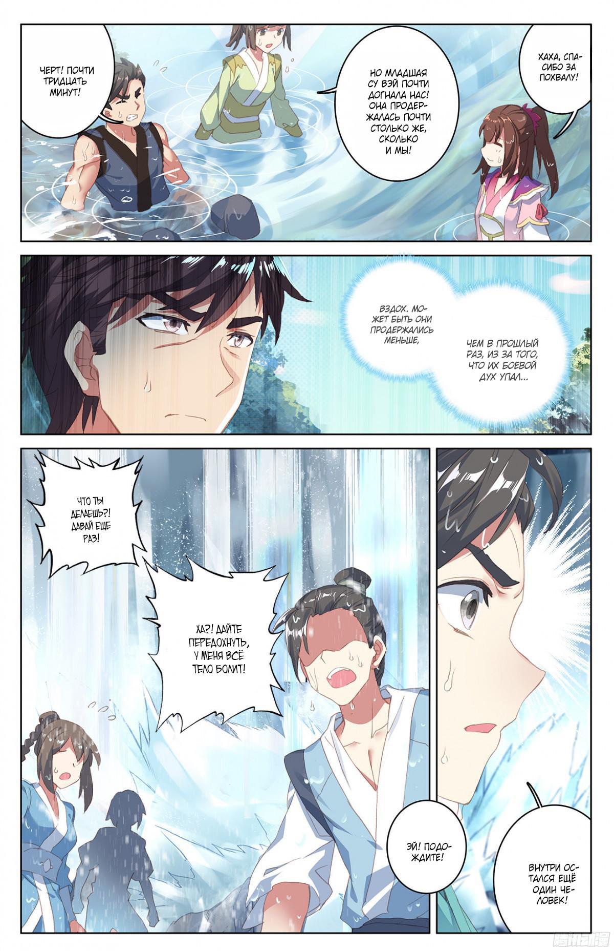 Манга Юань Цзунь / Yuan Zun  - Том 1 Глава 28 Страница 13