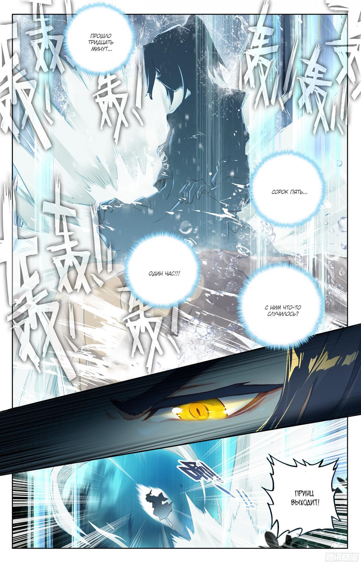 Манга Юань Цзунь / Yuan Zun  - Том 1 Глава 28 Страница 15