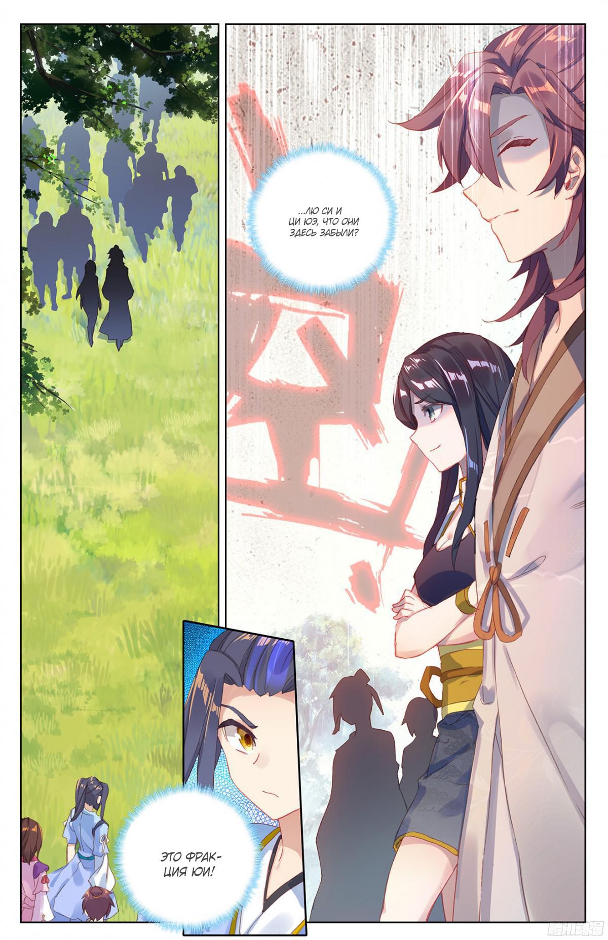 Манга Юань Цзунь / Yuan Zun  - Том 1 Глава 28 Страница 7