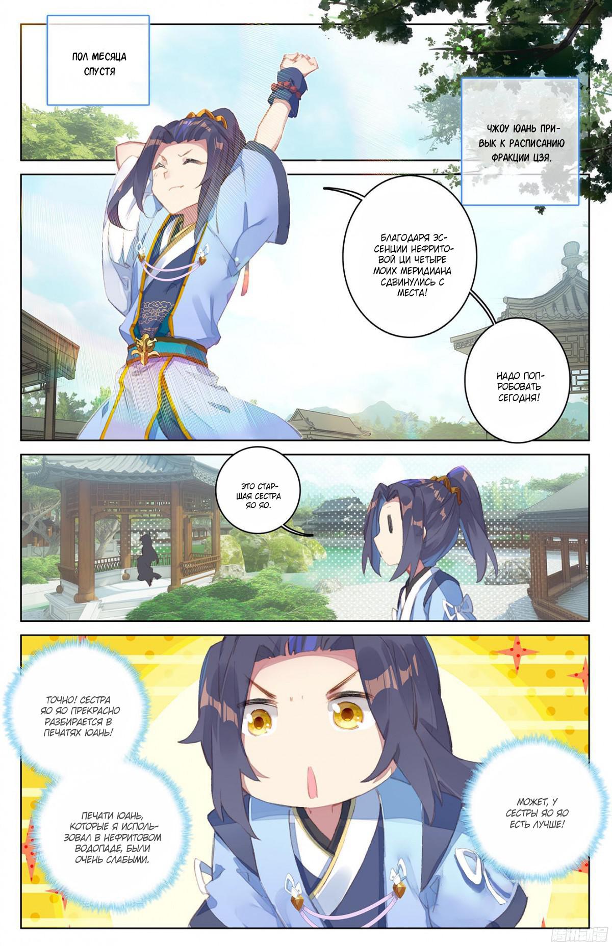 Манга Юань Цзунь / Yuan Zun  - Том 1 Глава 29 Страница 11