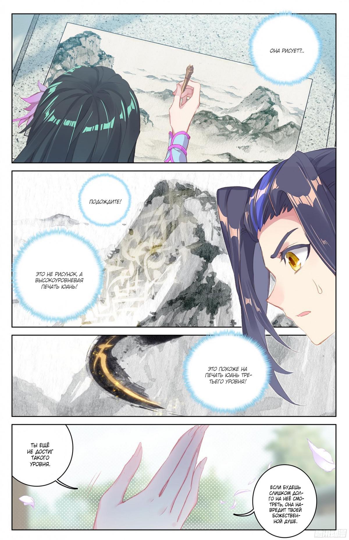 Манга Юань Цзунь / Yuan Zun  - Том 1 Глава 29 Страница 13