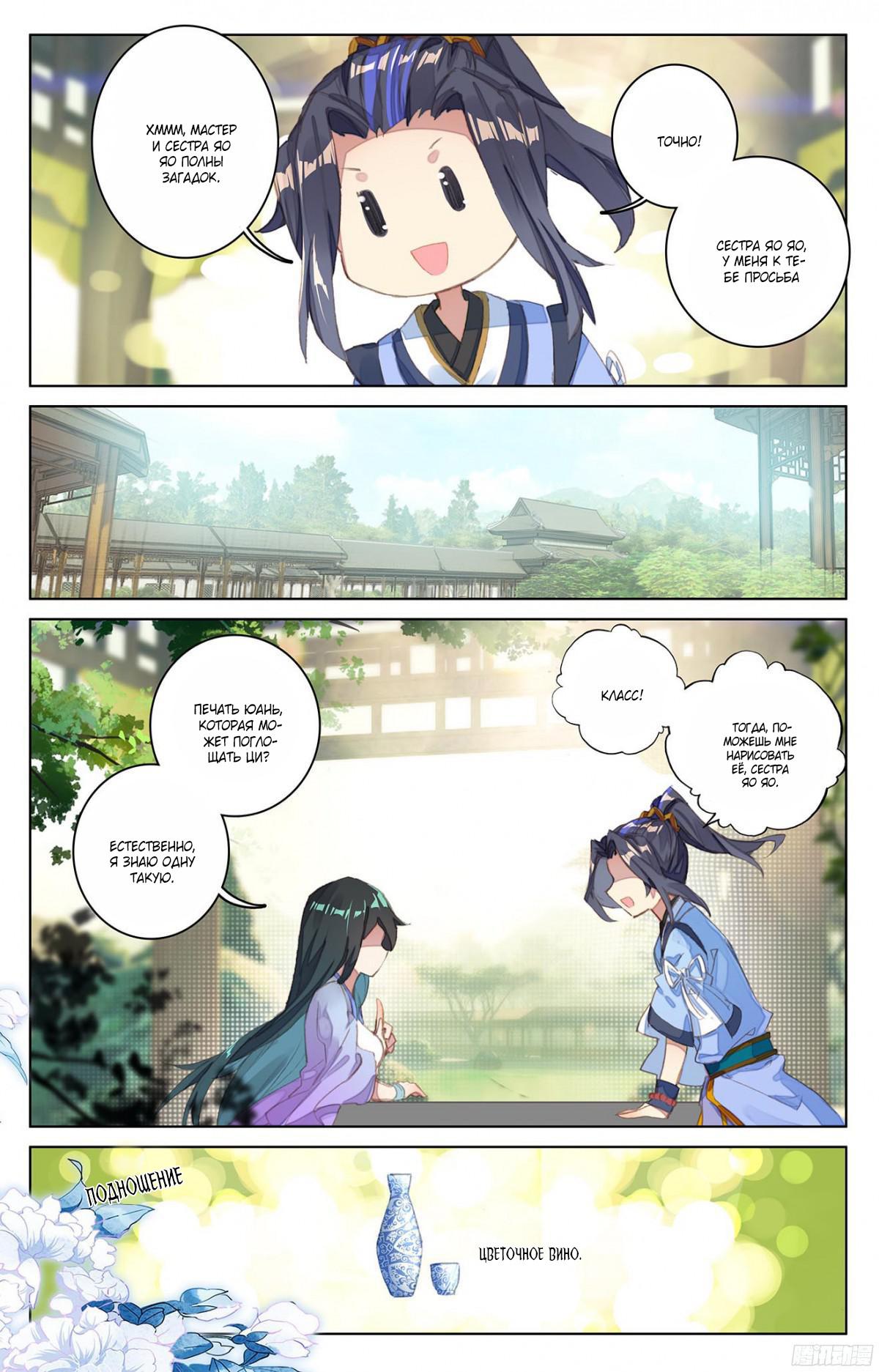 Манга Юань Цзунь / Yuan Zun  - Том 1 Глава 29 Страница 17