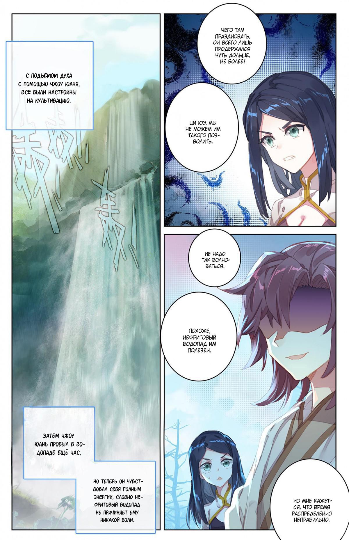 Манга Юань Цзунь / Yuan Zun  - Том 1 Глава 29 Страница 9