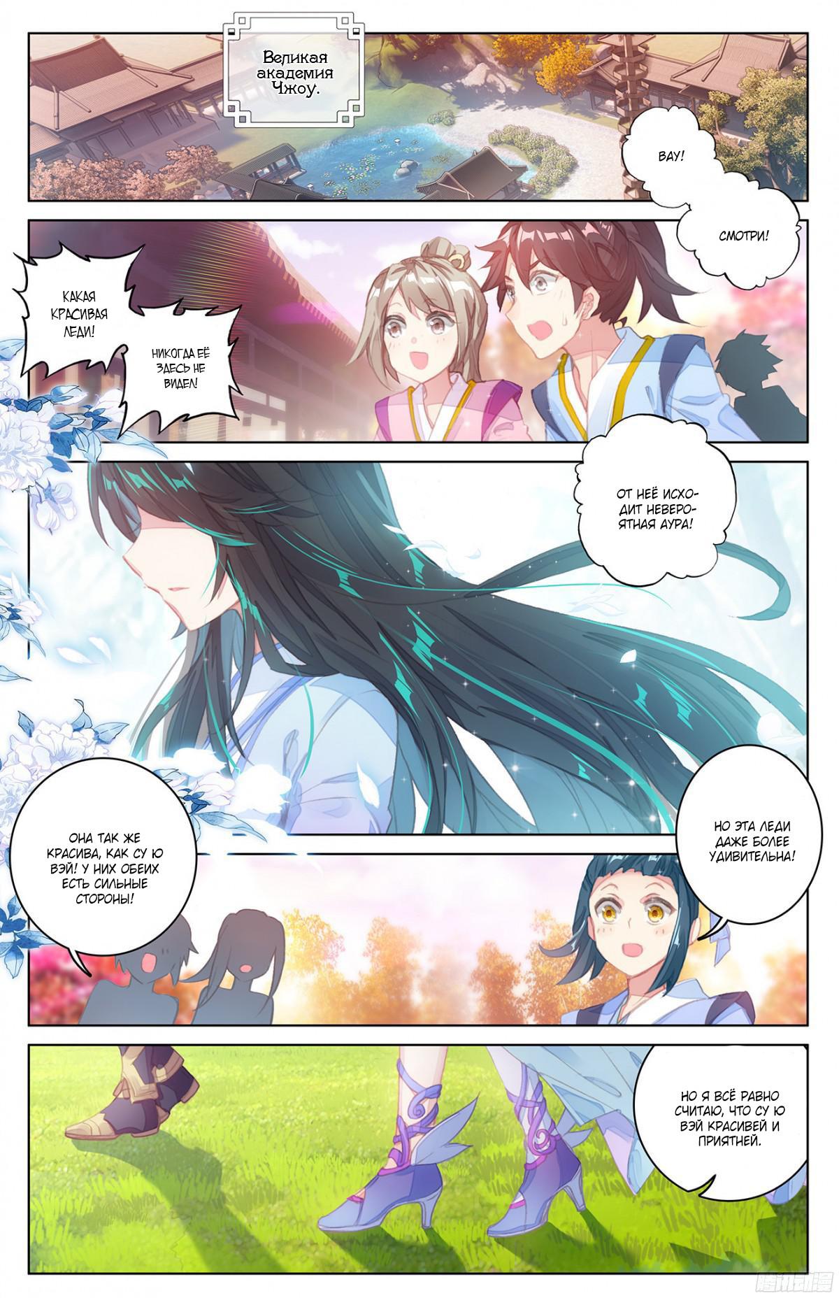 Манга Юань Цзунь / Yuan Zun  - Том 1 Глава 30 Страница 6