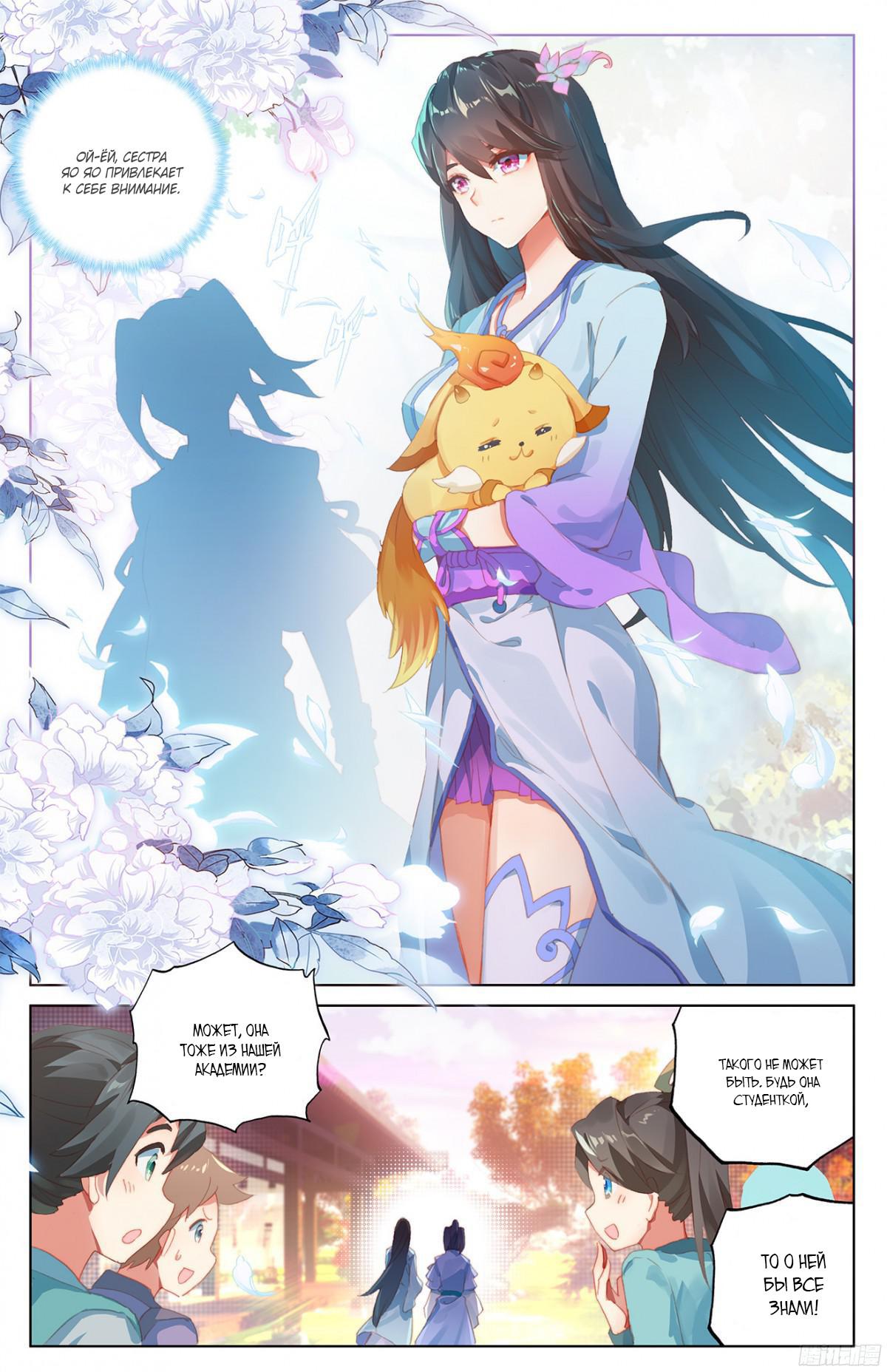 Манга Юань Цзунь / Yuan Zun  - Том 1 Глава 30 Страница 7