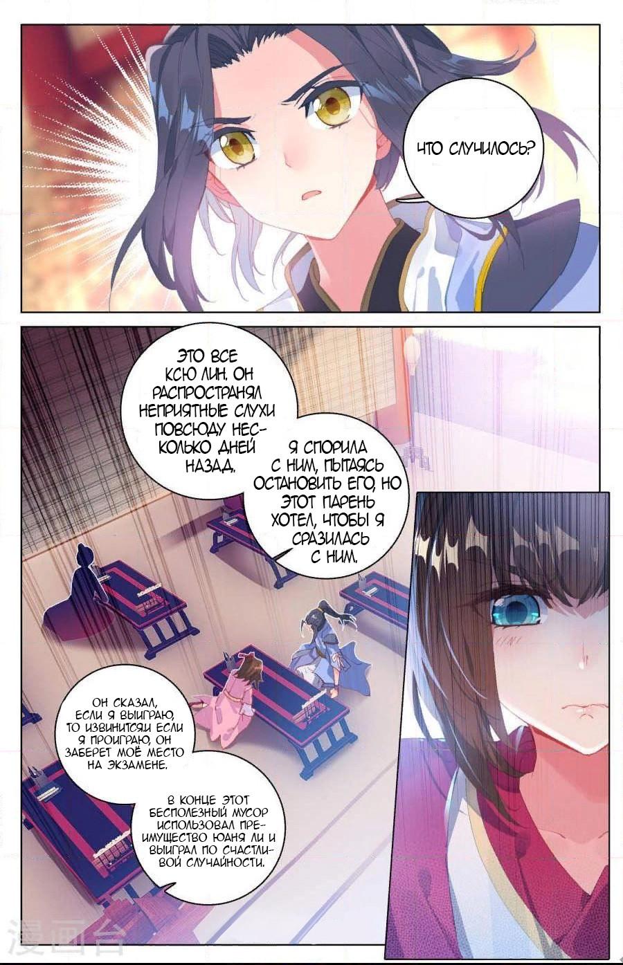 Манга Юань Цзунь / Yuan Zun  - Том 1 Глава 4 Страница 12
