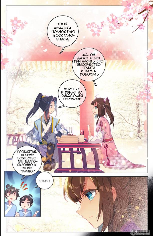 Манга Юань Цзунь / Yuan Zun  - Том 1 Глава 4 Страница 5