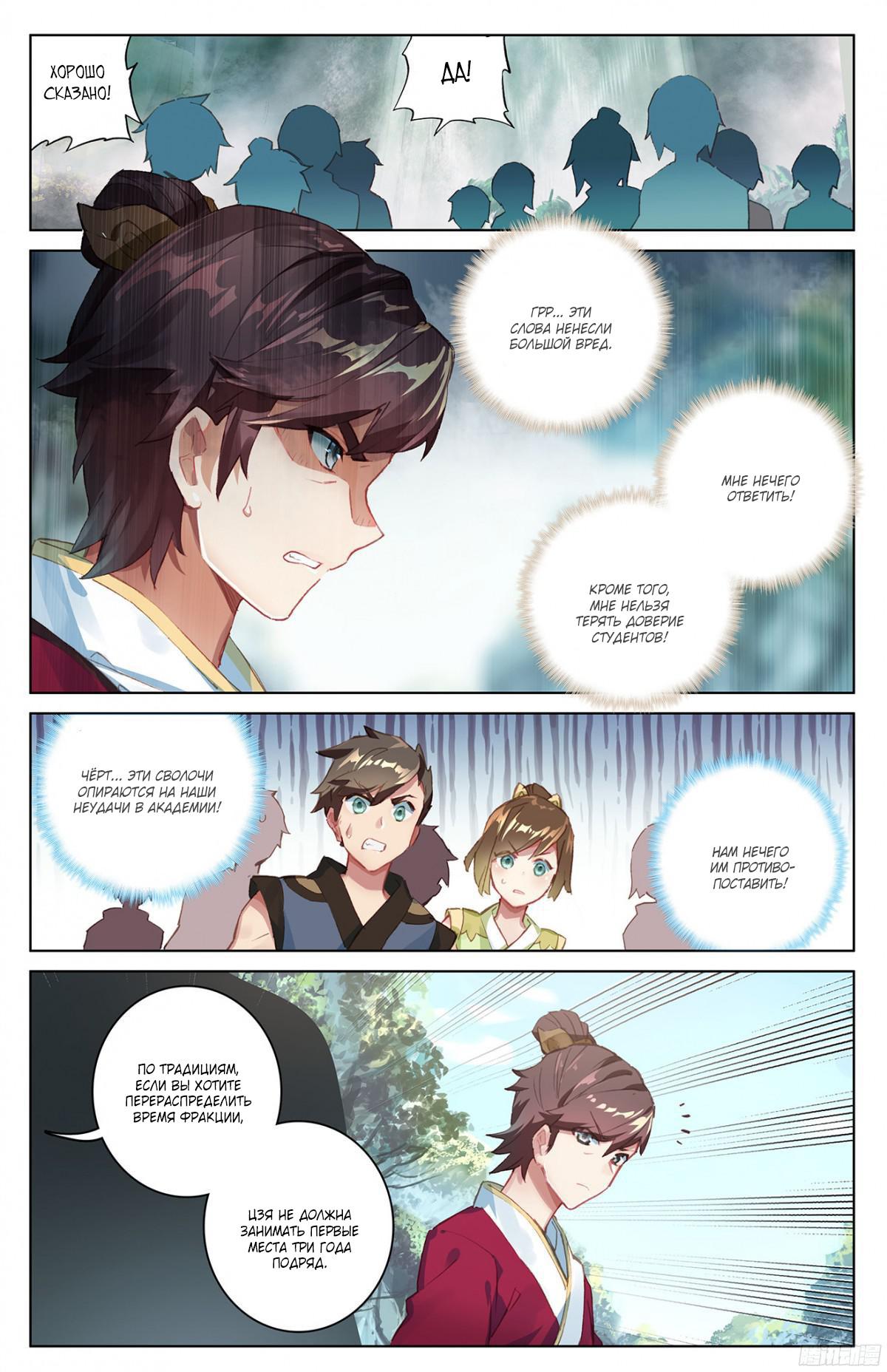 Манга Юань Цзунь / Yuan Zun  - Том 1 Глава 31 Страница 10