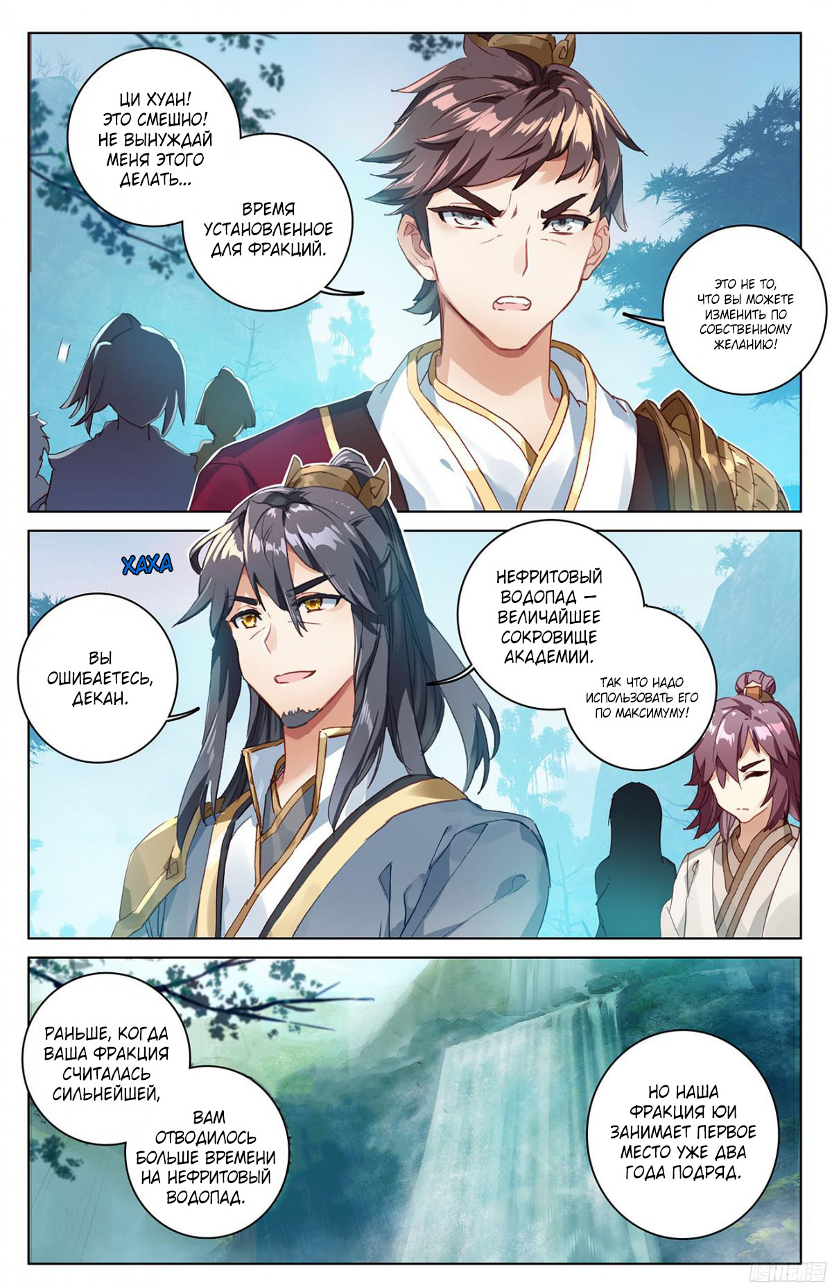 Манга Юань Цзунь / Yuan Zun  - Том 1 Глава 31 Страница 4