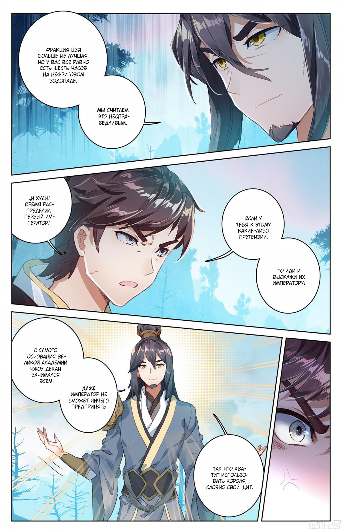 Манга Юань Цзунь / Yuan Zun  - Том 1 Глава 31 Страница 5