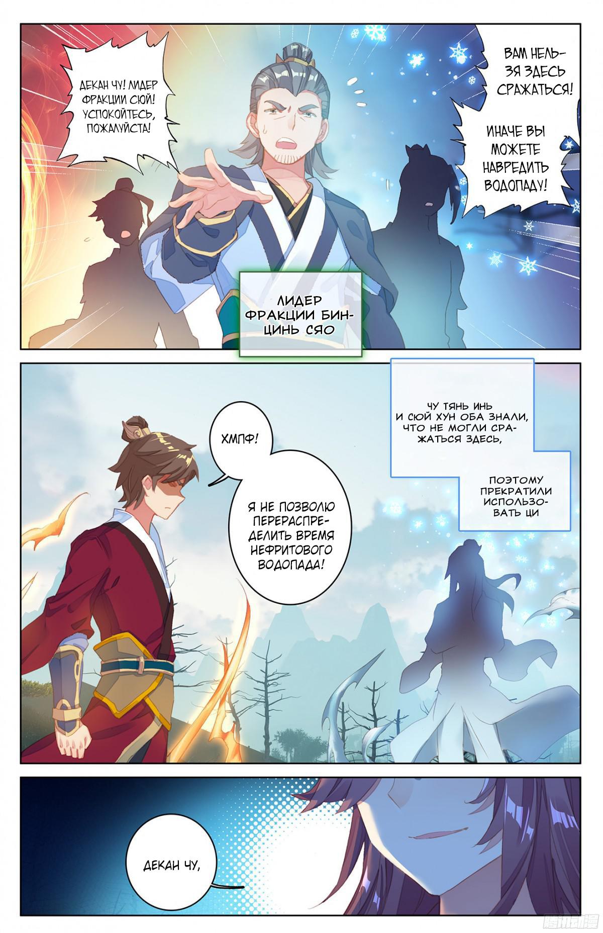 Манга Юань Цзунь / Yuan Zun  - Том 1 Глава 31 Страница 8