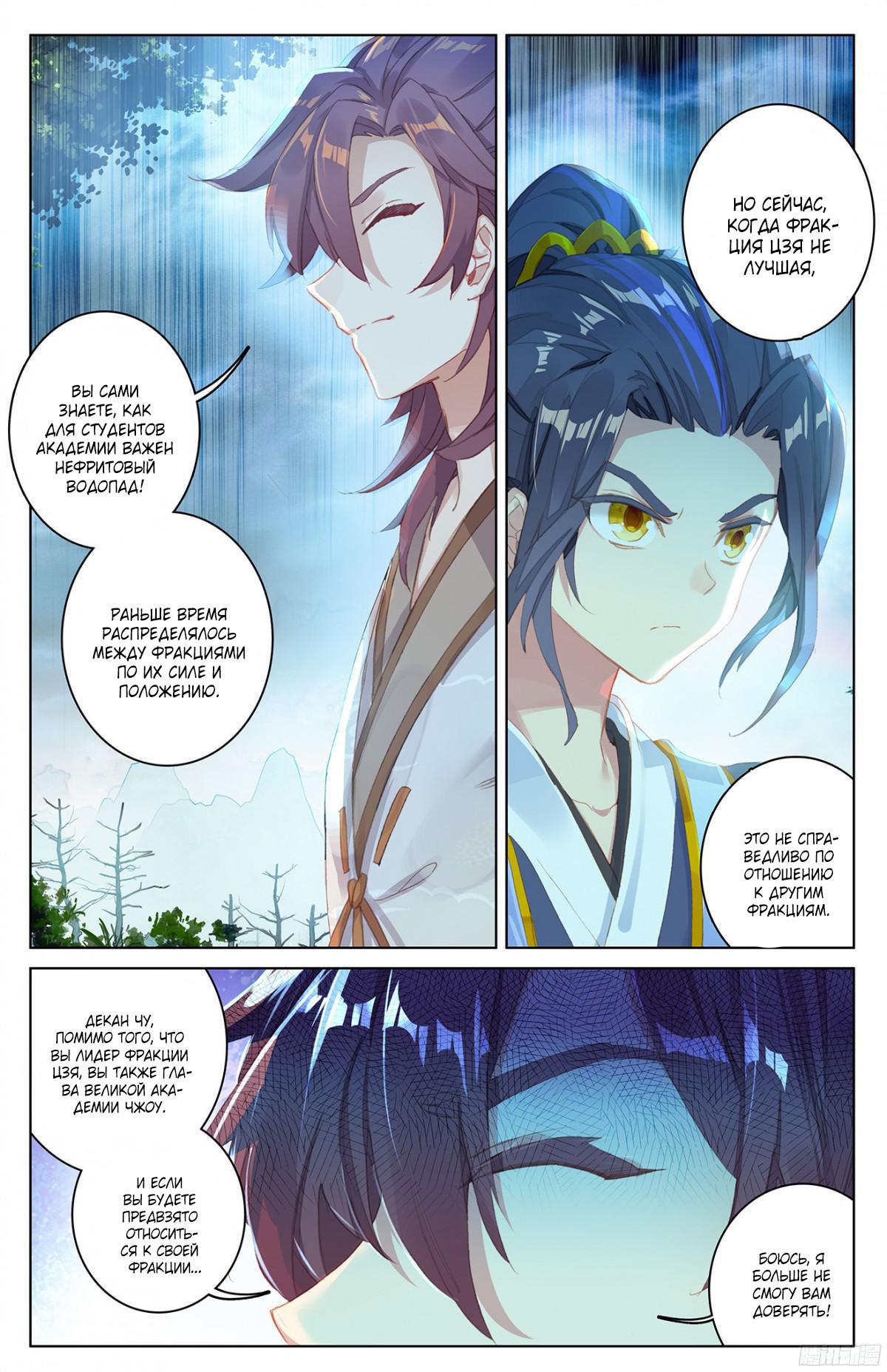 Манга Юань Цзунь / Yuan Zun  - Том 1 Глава 31 Страница 9