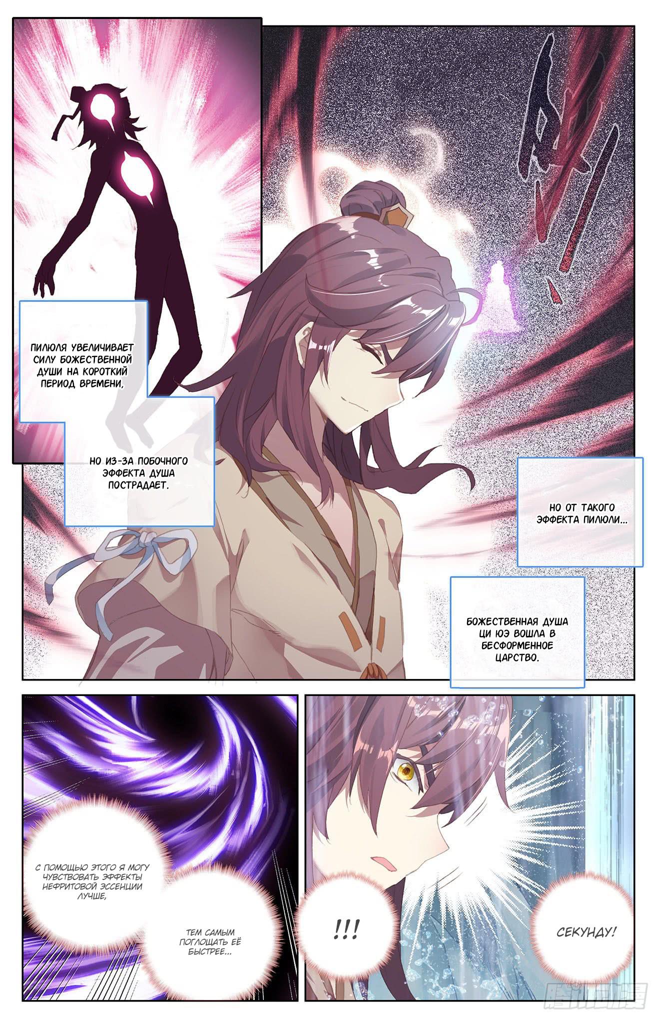 Манга Юань Цзунь / Yuan Zun  - Том 1 Глава 32 Страница 13