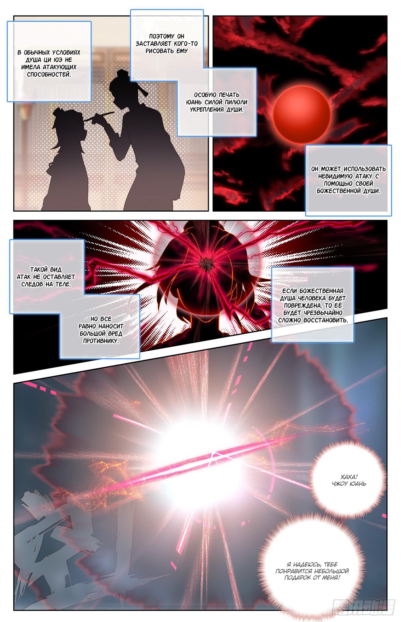 Манга Юань Цзунь / Yuan Zun  - Том 1 Глава 32 Страница 16