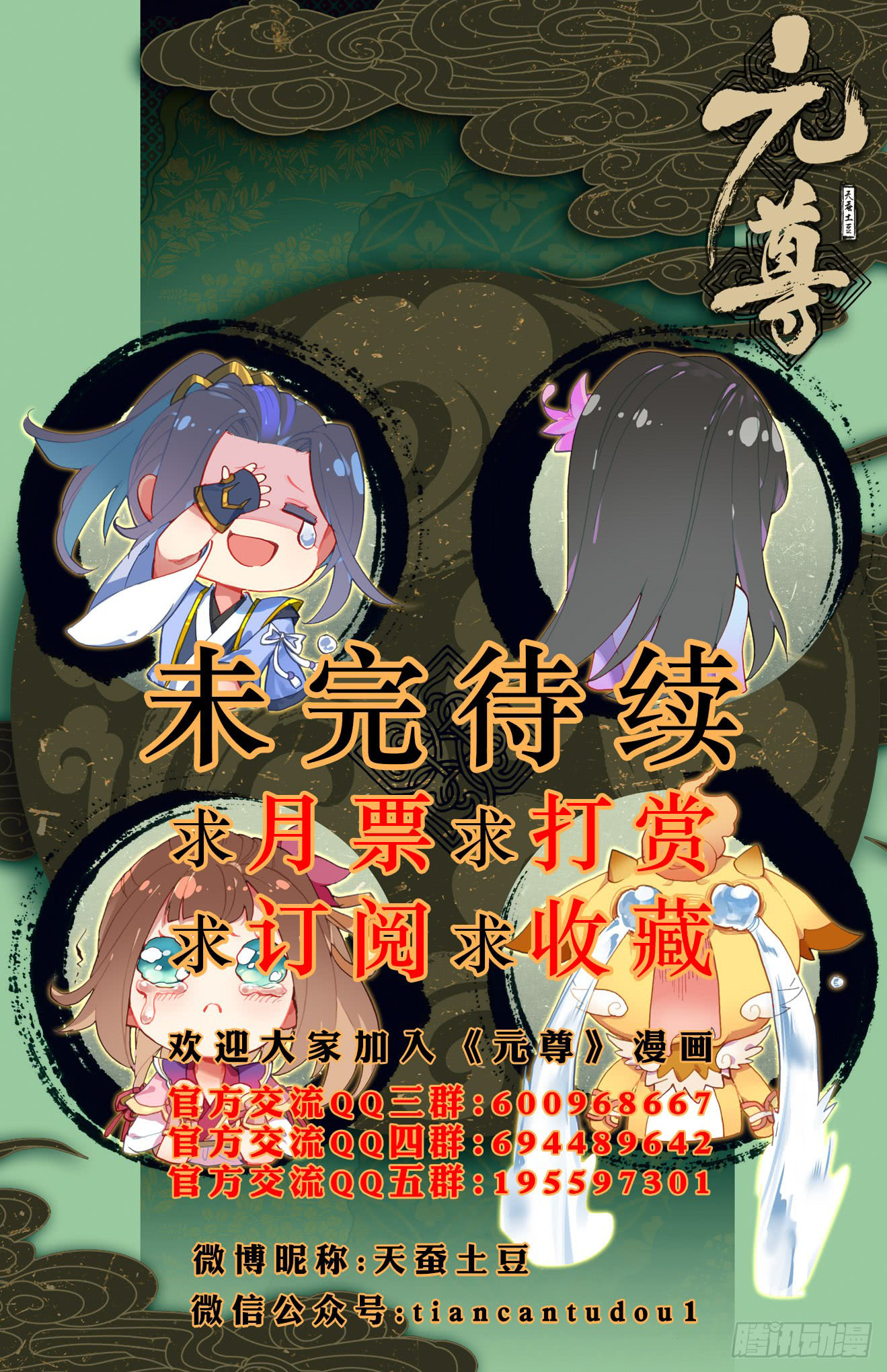 Манга Юань Цзунь / Yuan Zun  - Том 1 Глава 32 Страница 18