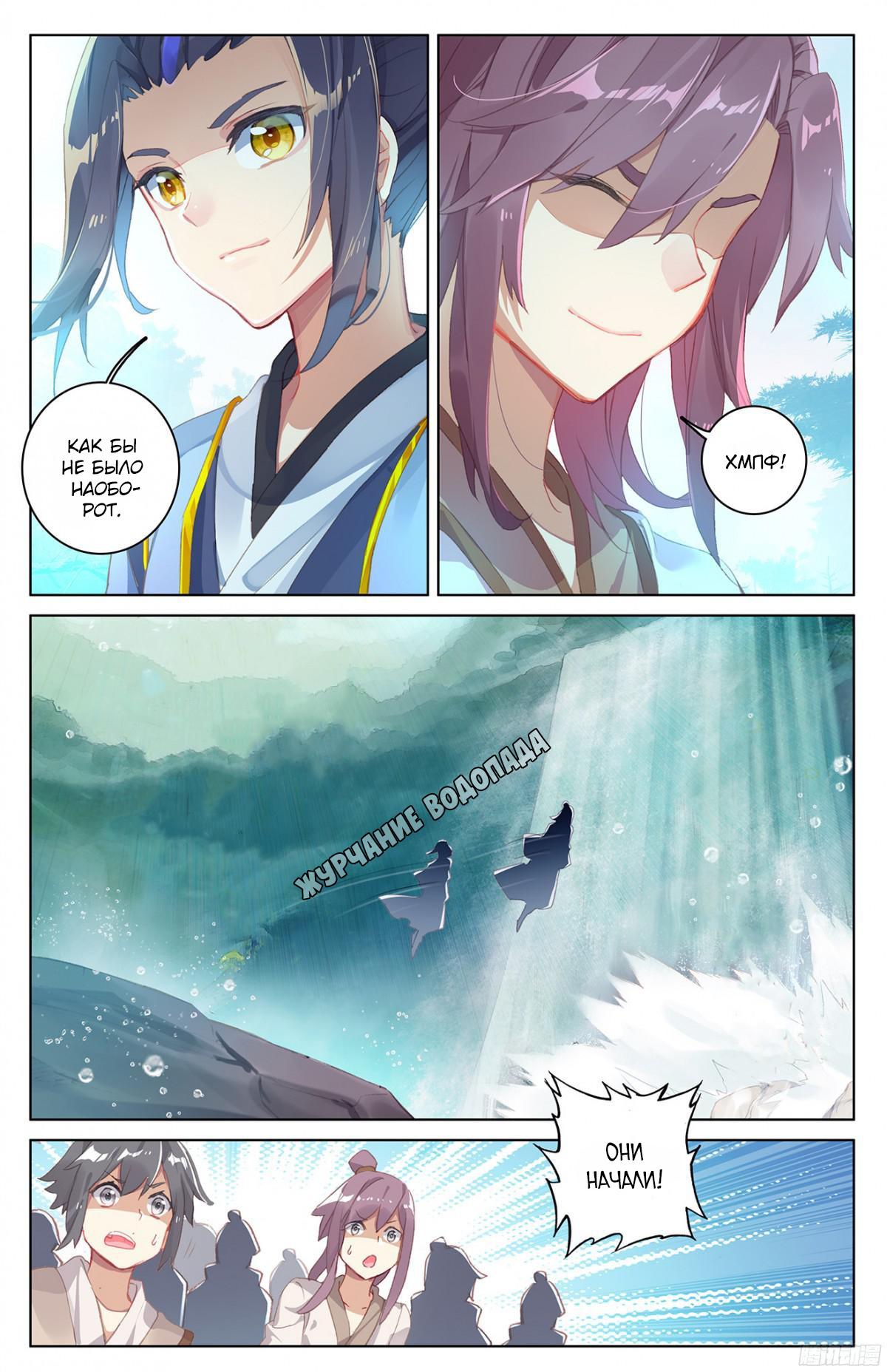 Манга Юань Цзунь / Yuan Zun  - Том 1 Глава 32 Страница 5