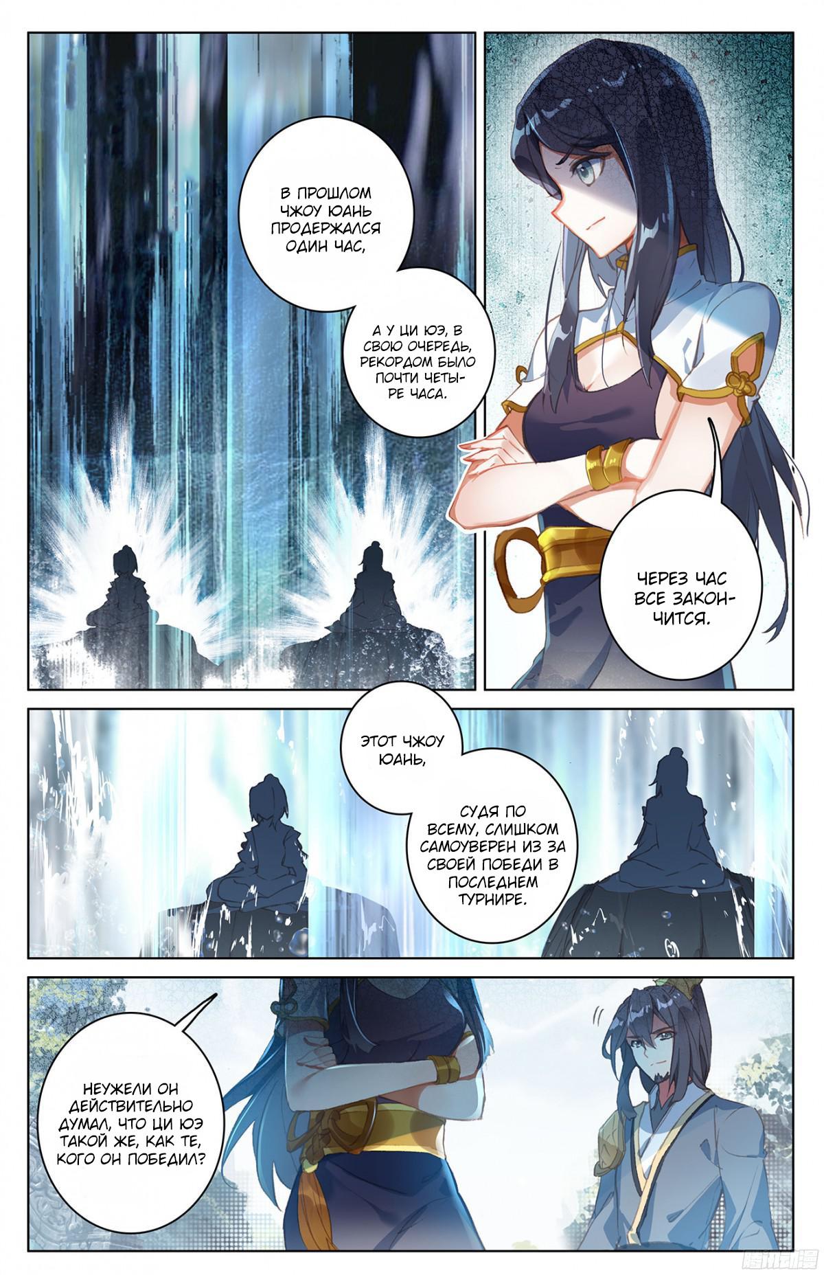 Манга Юань Цзунь / Yuan Zun  - Том 1 Глава 32 Страница 8