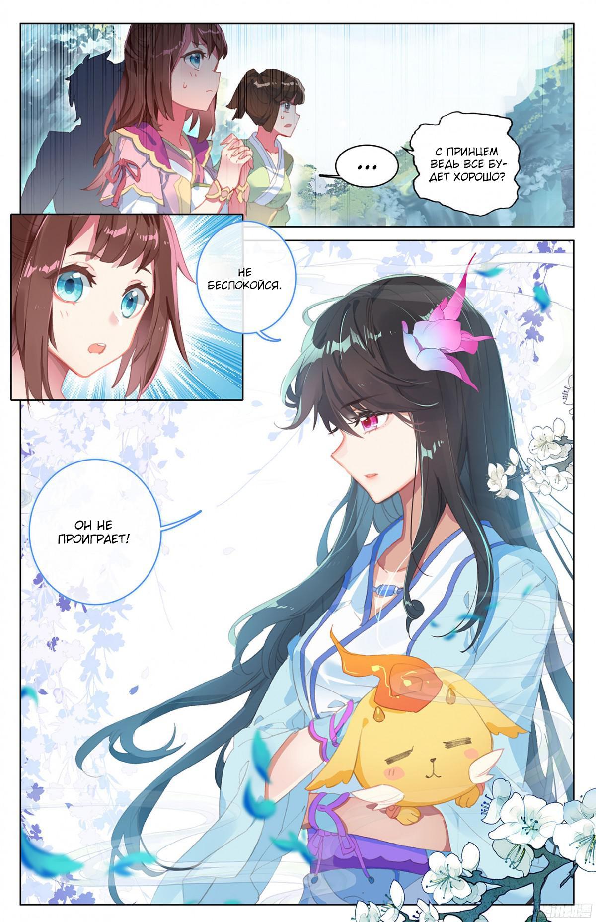Манга Юань Цзунь / Yuan Zun  - Том 1 Глава 32 Страница 9