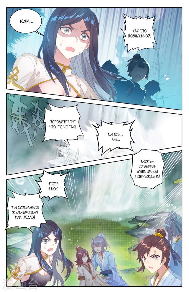 Манга Юань Цзунь / Yuan Zun  - Том 1 Глава 33 Страница 11