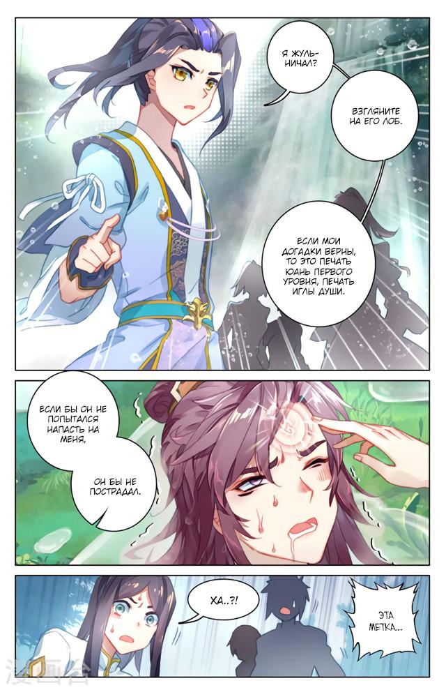 Манга Юань Цзунь / Yuan Zun  - Том 1 Глава 33 Страница 12
