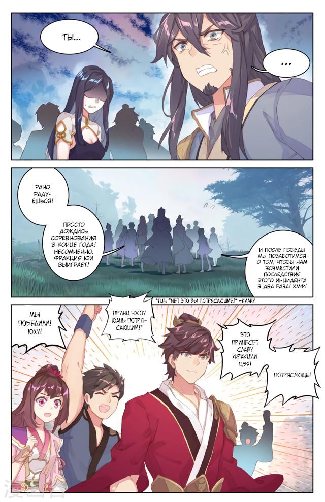 Манга Юань Цзунь / Yuan Zun  - Том 1 Глава 33 Страница 14
