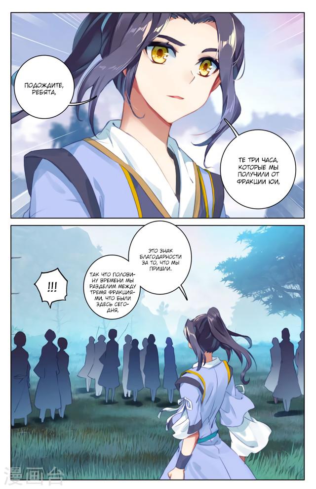 Манга Юань Цзунь / Yuan Zun  - Том 1 Глава 33 Страница 15
