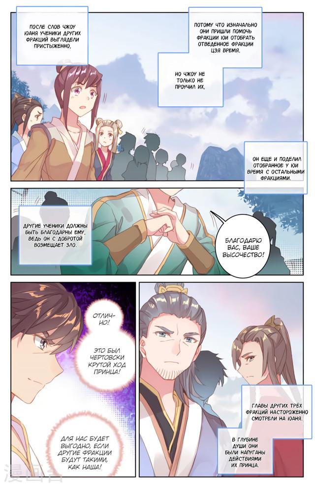 Манга Юань Цзунь / Yuan Zun  - Том 1 Глава 33 Страница 16
