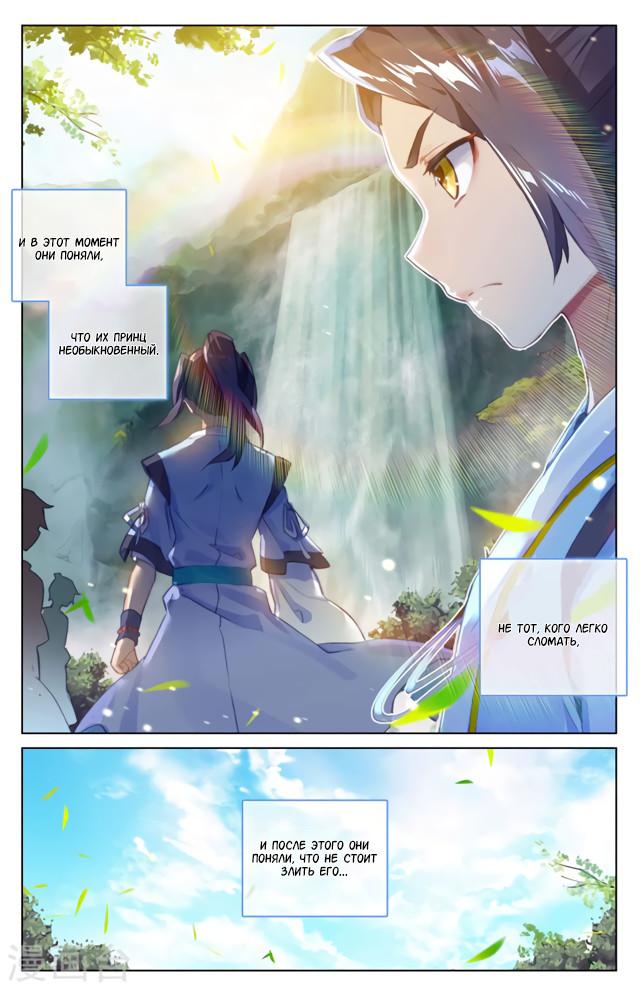 Манга Юань Цзунь / Yuan Zun  - Том 1 Глава 33 Страница 17