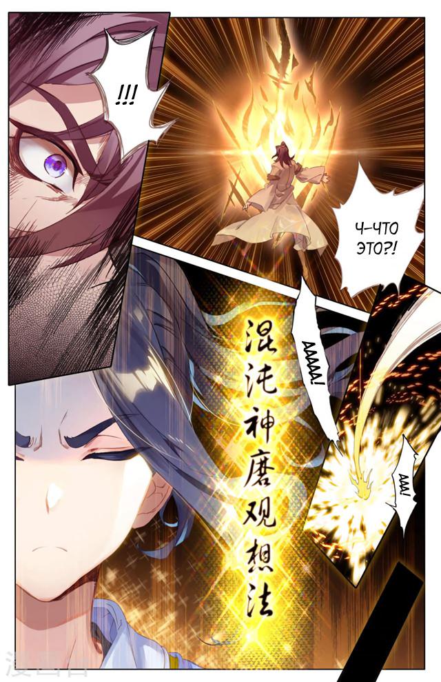 Манга Юань Цзунь / Yuan Zun  - Том 1 Глава 33 Страница 5