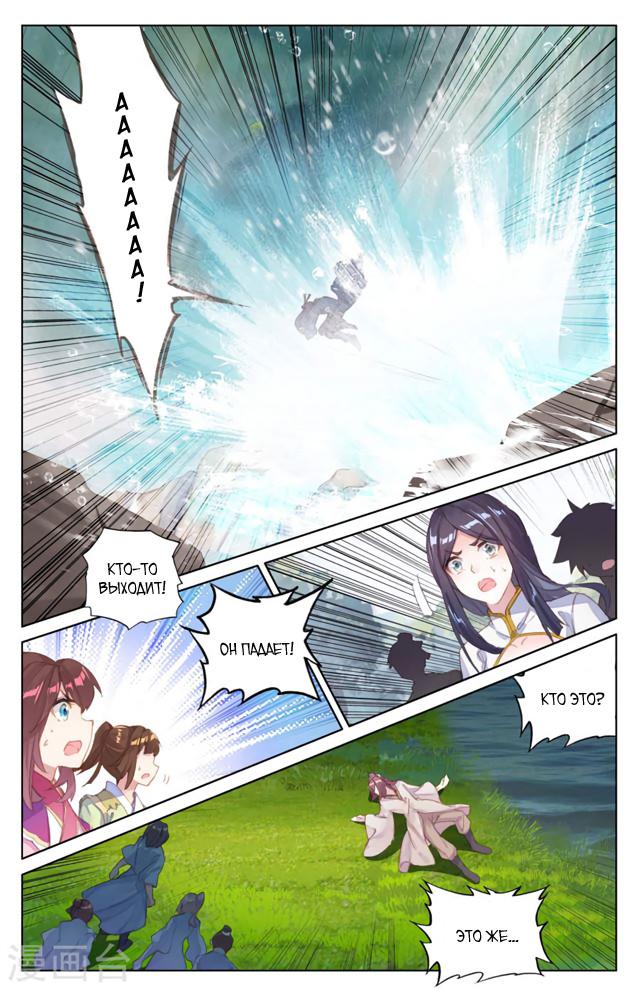 Манга Юань Цзунь / Yuan Zun  - Том 1 Глава 33 Страница 8